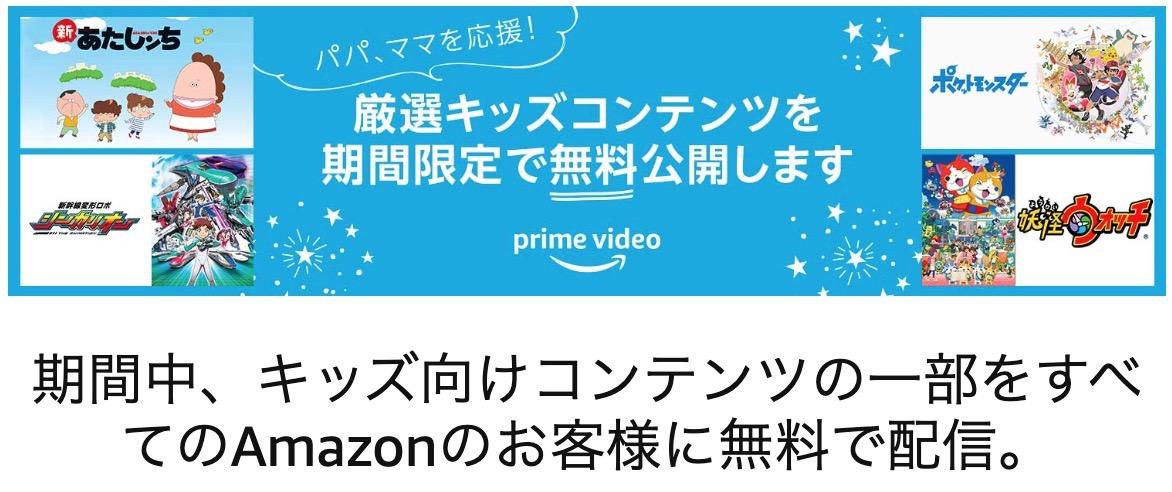 Amazon、休校中の子供向けにキッズ向けコンテンツの一部を無料配信と発表