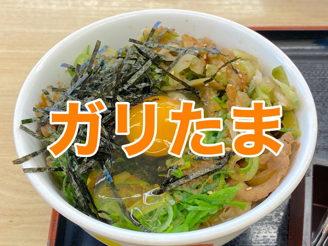 【松屋】たっぷりニンニクにこりこりザーサイが旨味!復活した「ガリたま牛めし」食べた