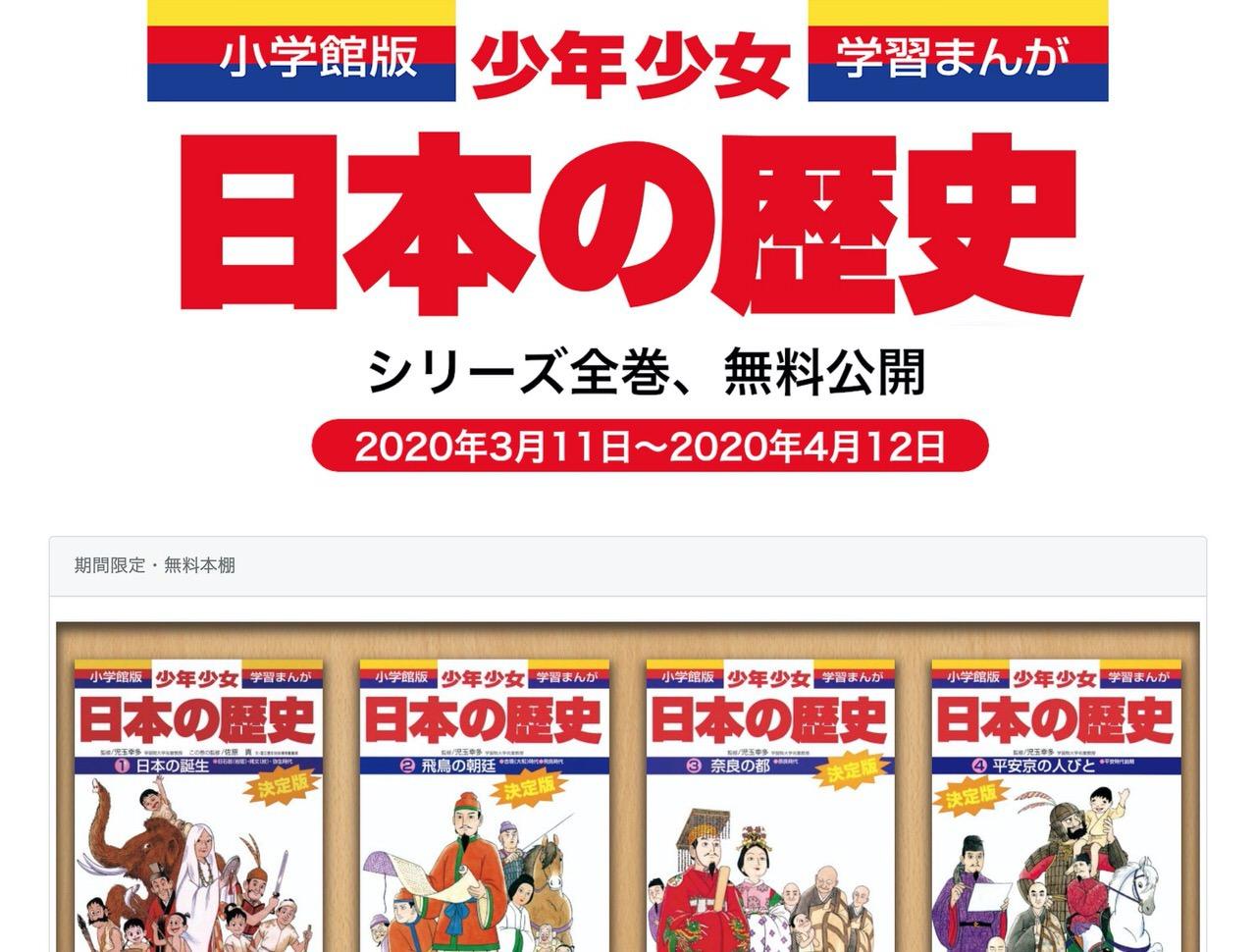 小学館、学習まんが「小学館版学習まんが 少年少女日本の歴史」電子版全24巻を無料公開