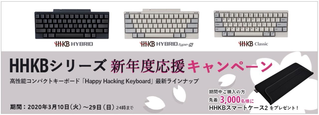 HHKB Professionalシリーズ購入先着3,000名に保管や持ち運び時にぴったりな収納ケース「HHKBスマートケース2」プレゼントキャンペーン実施中(3/29まで)