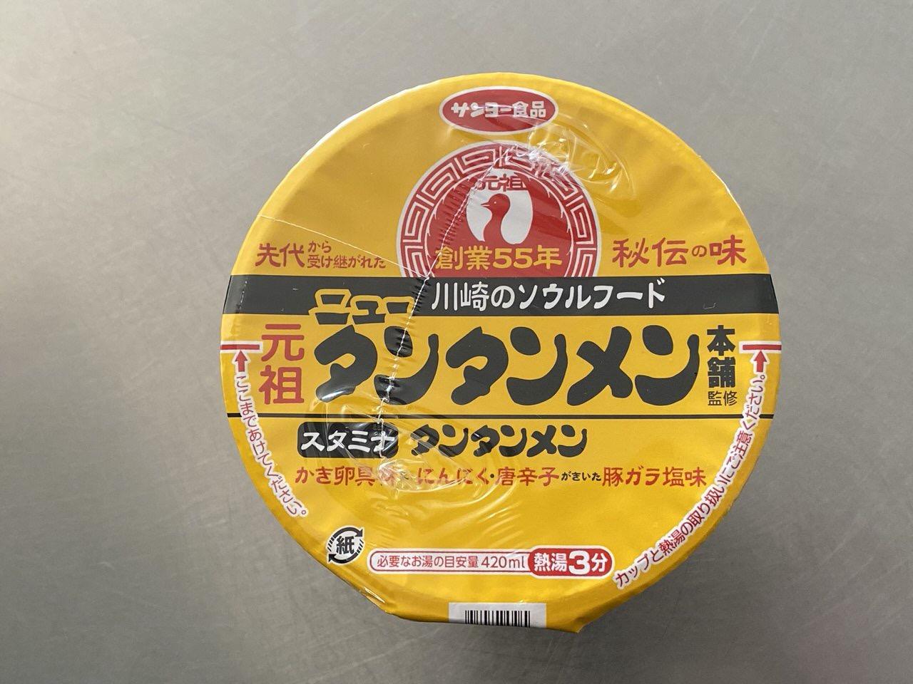 川崎のソウルフードがカップ麺に!元祖ニュータンタンメン本舗監修「タンタンメン」食べてみた