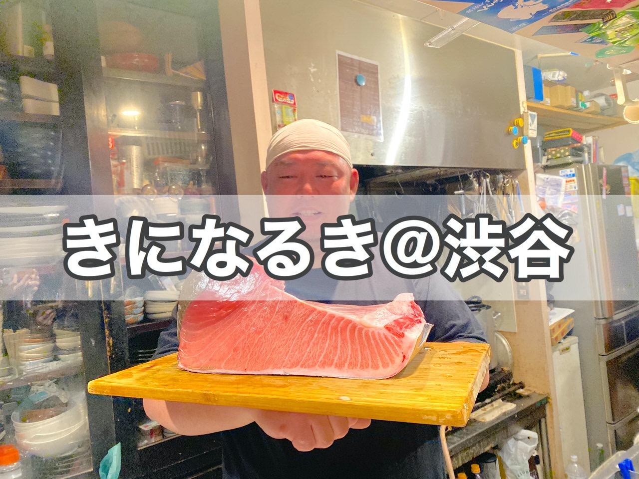 渋谷の隠れ家「きになるき」熟成マグロと旬の食材と芋焼酎ハイボール【予約方法】