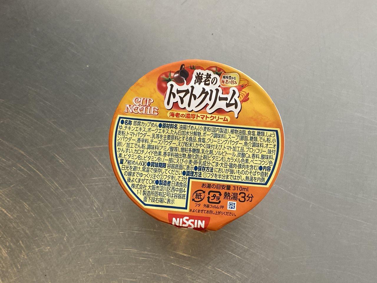 「カップヌードル 海老の濃厚トマトクリーム」1