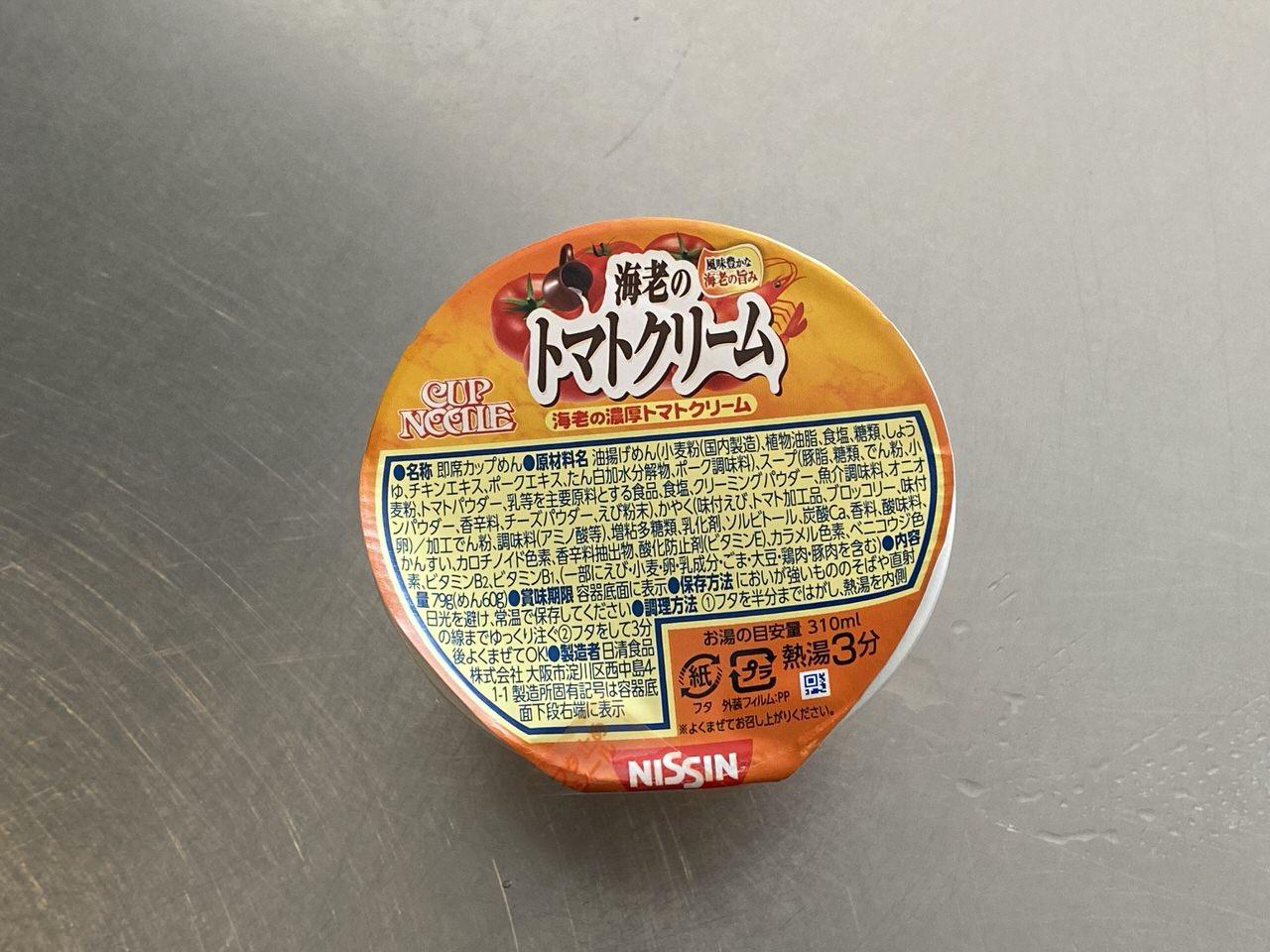 「カップヌードル 海老の濃厚トマトクリーム」3
