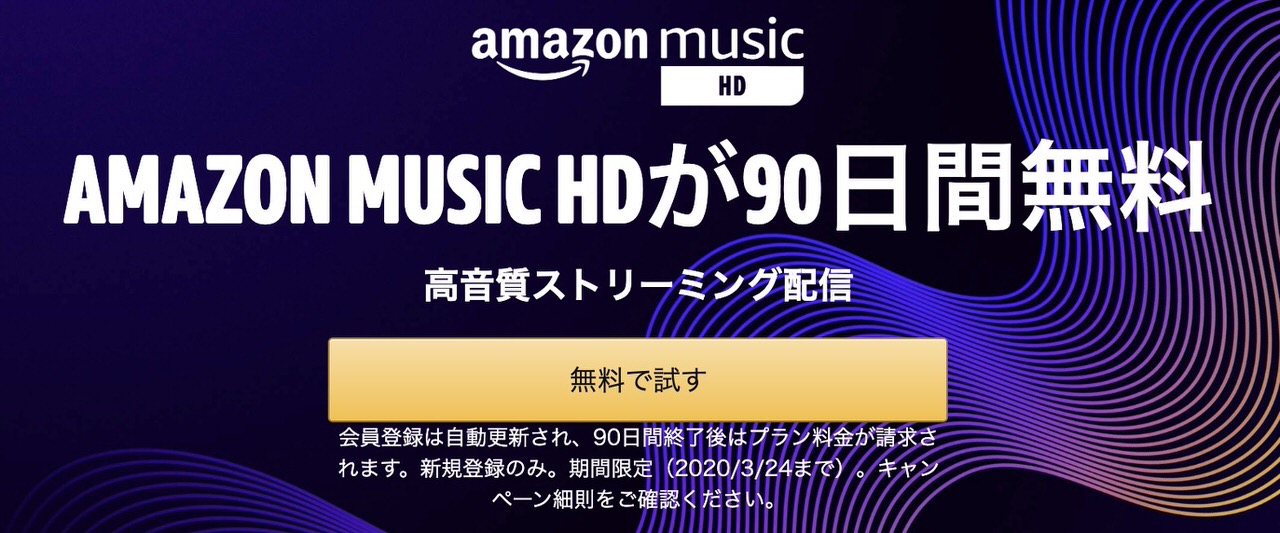 高音質ストリーミング配信「Amazon Music HD」が90日間無料キャンペーンを実施中