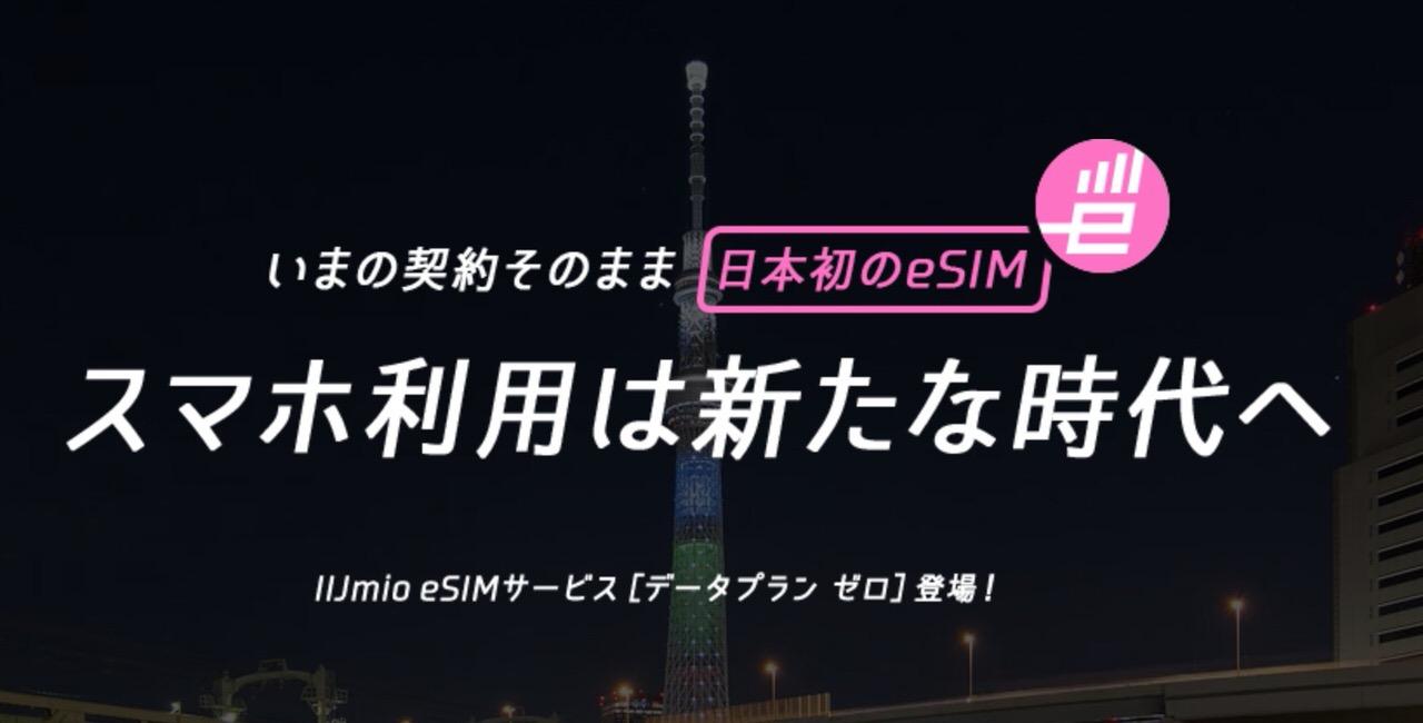 【IIJmio】月額150円+1GB 300円から利用できるeSIMサービス「IIJmio eSIMサービス データプラン ゼロ」