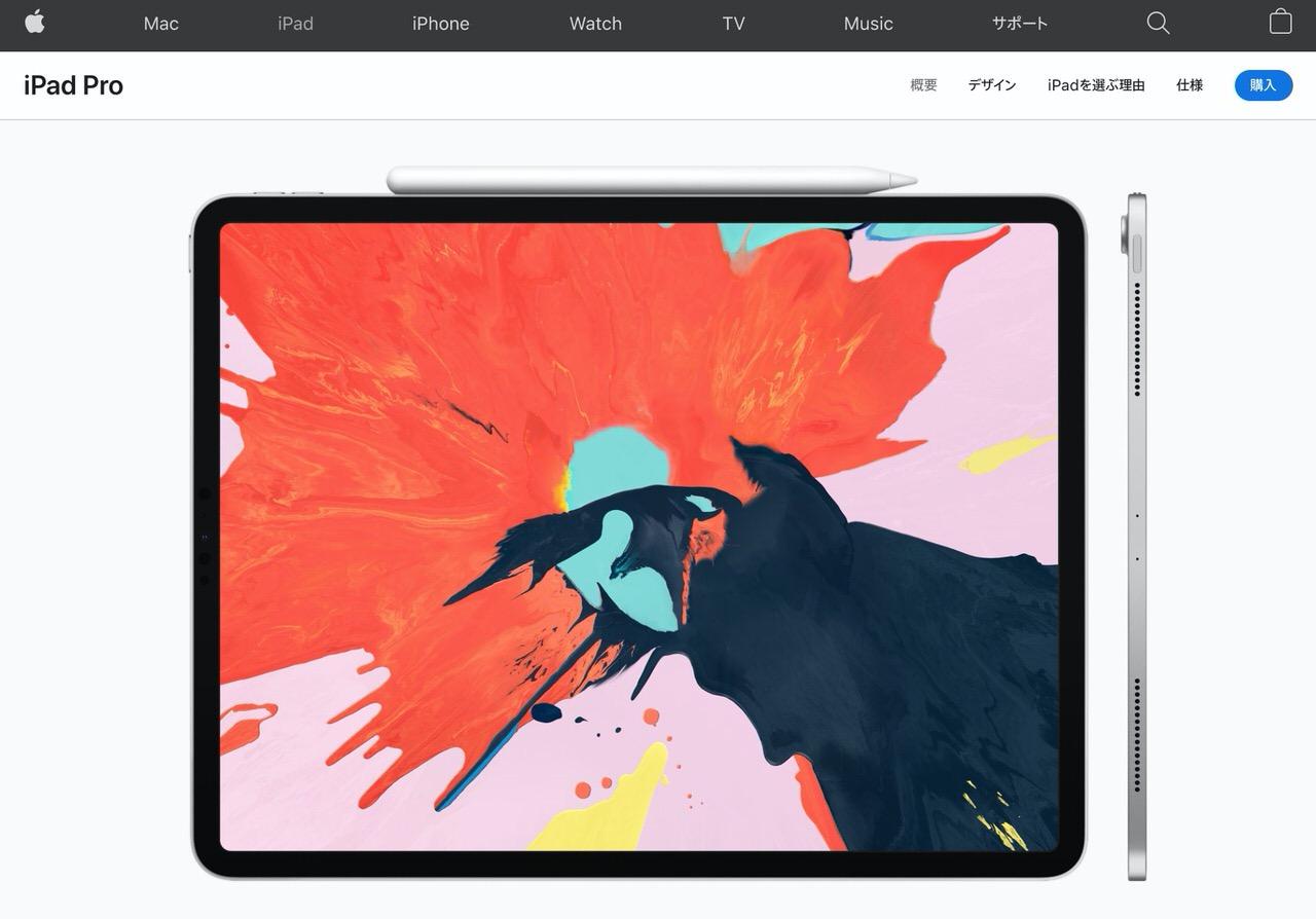 新しい「iPad Pro」4モデルの中国語ユーザーマニュアルが誤ってAppleのウェブサイトに掲載される