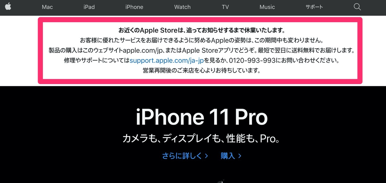 Apple、Apple Storeの休業期間を無期限に
