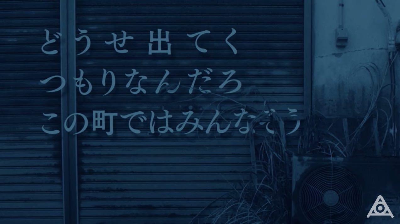 amazarashi、ニューアルバム・ボイコット収録曲「帰ってこいよ」MV公開