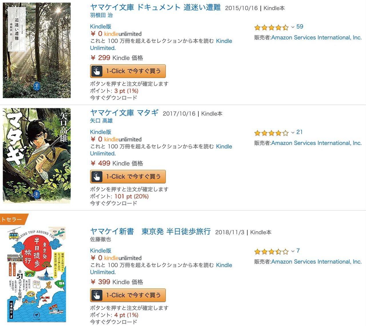 【Kindleセール】東京発 半日徒歩旅行・東京発 半日ゆるゆる登山など「ヤマケイ文庫・新書フェア」(3/26まで)