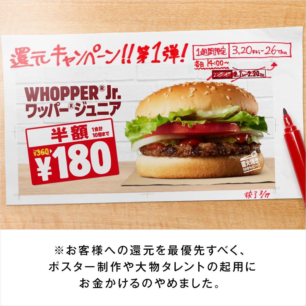 【バーガーキング】業績好調で還元キャンペーン!第1弾「ワッパージュニア」半額 第2弾「超ワンパウンドビーフバーガー」発売