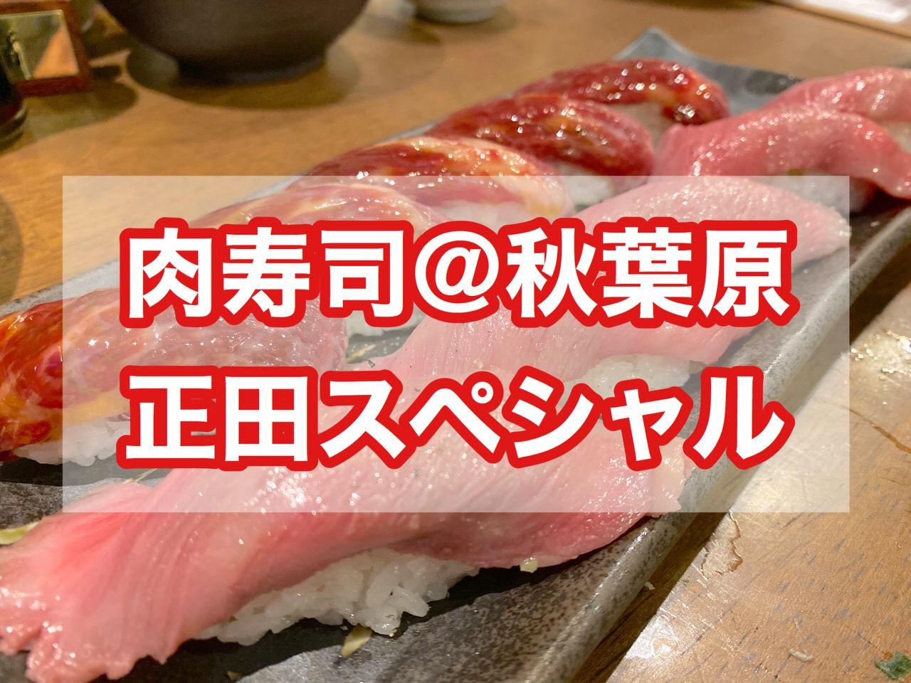 「秋葉原 肉寿司」大トロ・馬イクラ雲丹・フォアグラ軍艦!ほぼ肉しか出てこない裏メニュー正田スペシャル