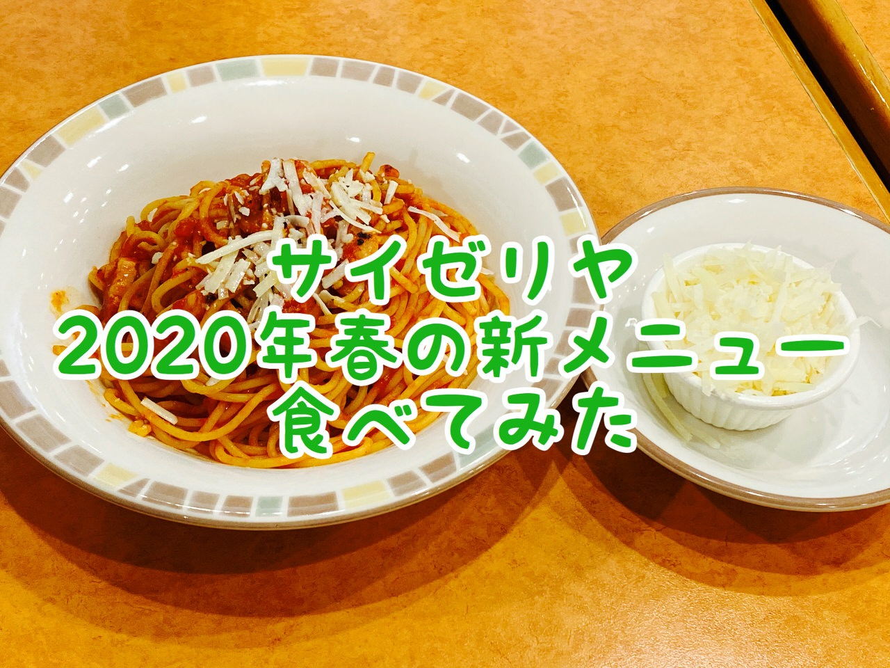 【サイゼリヤ】2020年春メニュー「パルマ風スパゲッティ」「やみつきアンチョビのフリコ」食べてみた → 確かにやみつきになる!