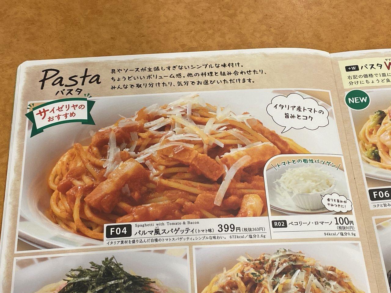 【サイゼリヤ】「パルマ風スパゲッティ」1