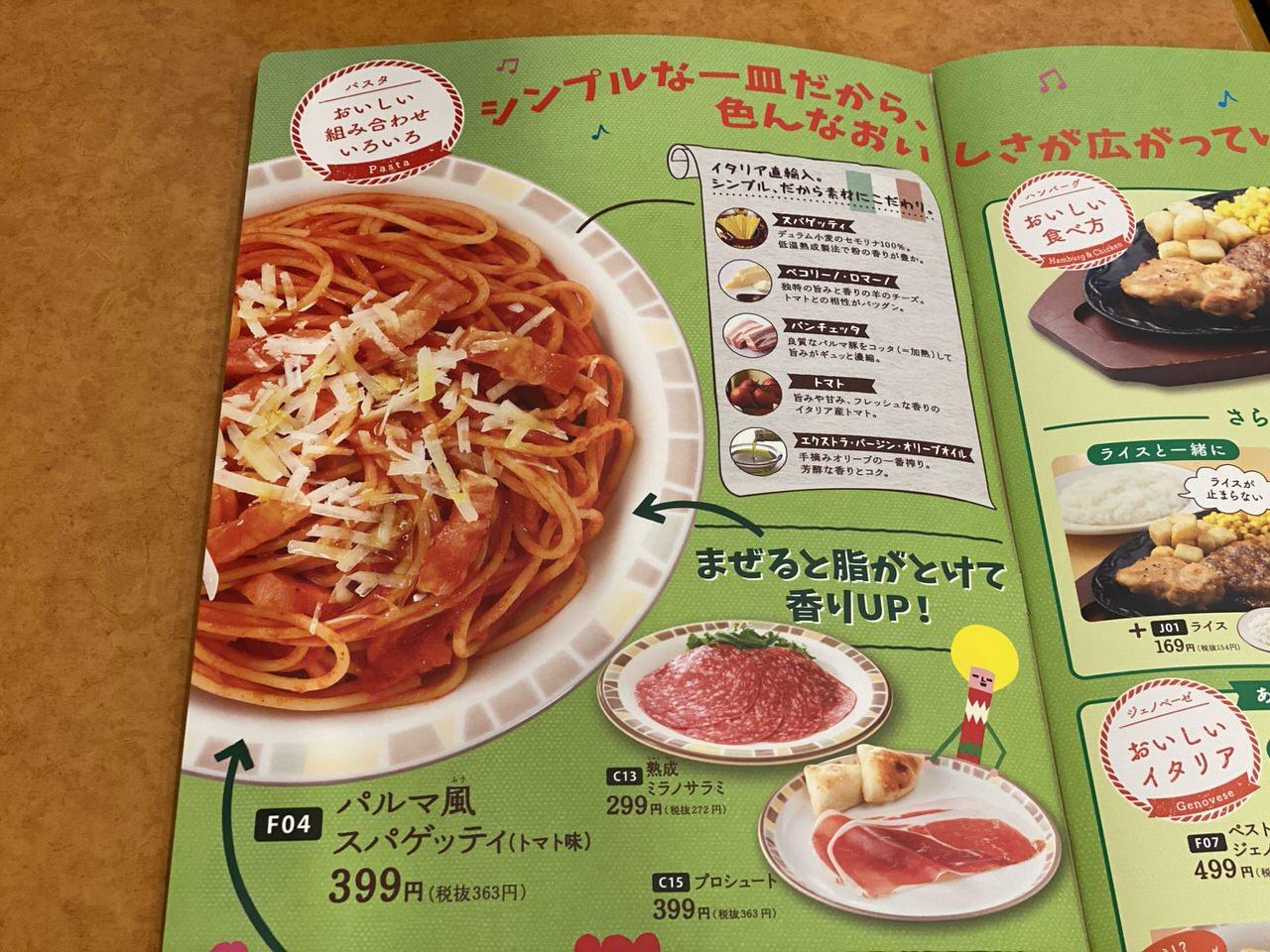 【サイゼリヤ】「パルマ風スパゲッティ」2
