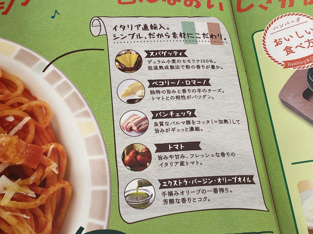【サイゼリヤ】「パルマ風スパゲッティ」3