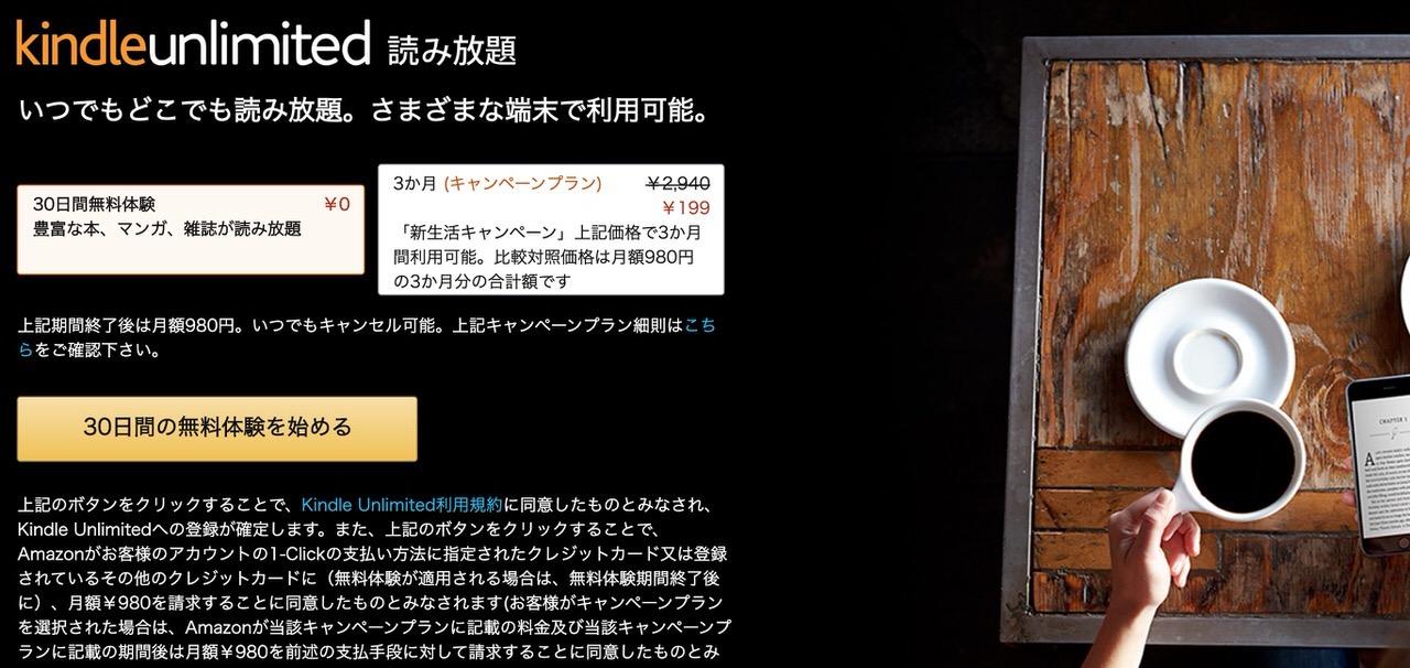 【Kindle Unlimited】3ヶ月2,940円のところ199円で利用できる「新生活キャンペーン」開催中(3/30まで)