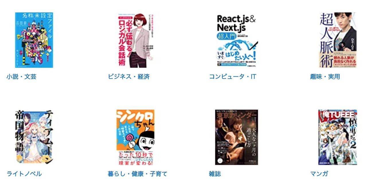 【Kindleセール】10,000冊以上が40%OFF以上「Kindle春の大セール」(3/30まで)