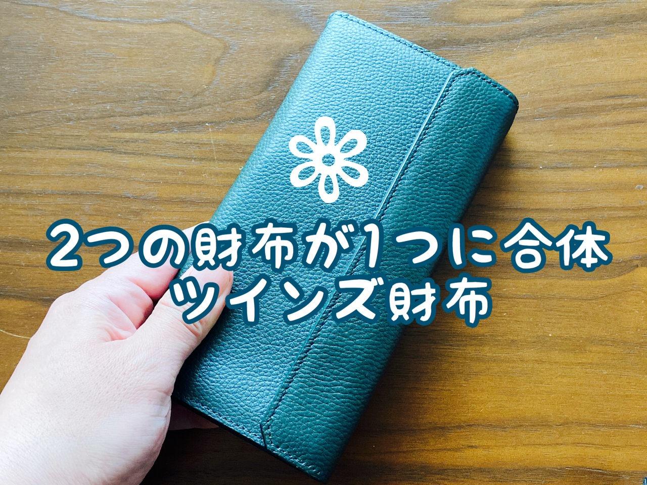 まさか長財布を便利に使う日が来ようとは‥‥2つの財布が1つになった「ツインズ財布」の使い勝手に唸る #提供