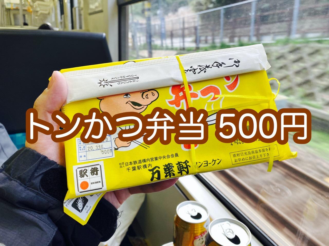 万葉軒の「とんかつ弁当」は500円!衝撃的な安さの上に冷たくても美味しい