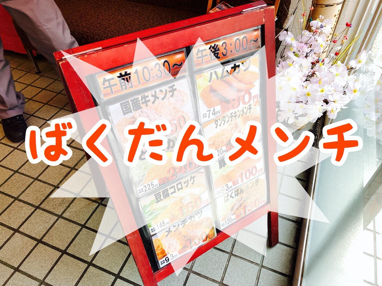 「由基屋精肉店」ばくだんメンチを買い食い(勝浦)