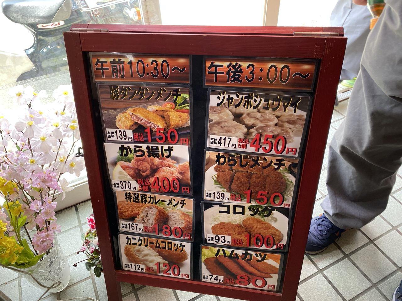 「由基屋精肉店」ばくだんメンチ 3