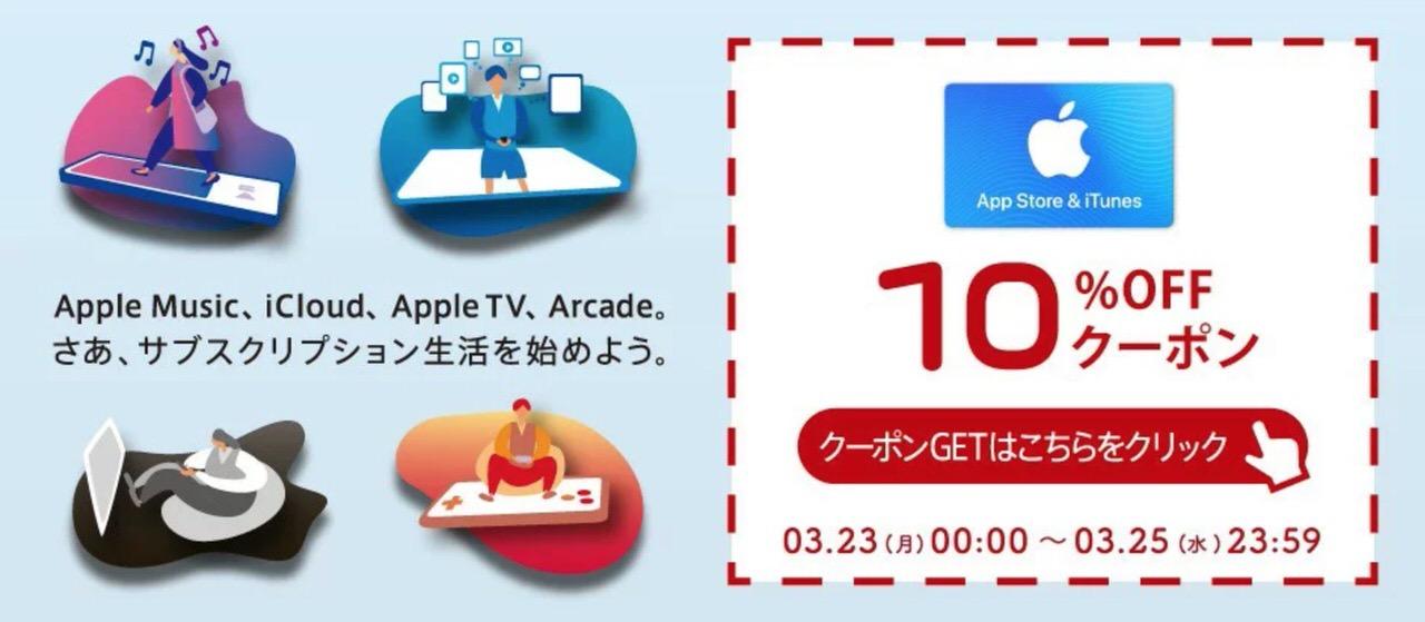 楽天市場の認定店で「App Store & iTunes ギフトカード」が10%オフになるクーポンを配布中
