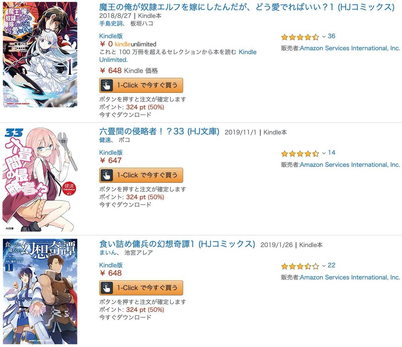 【Kindleセール】1,000冊以上が50%ポイント還元「ホビージャパン 全点50%ポイントバックキャンペーン!」開催中(3/26まで)