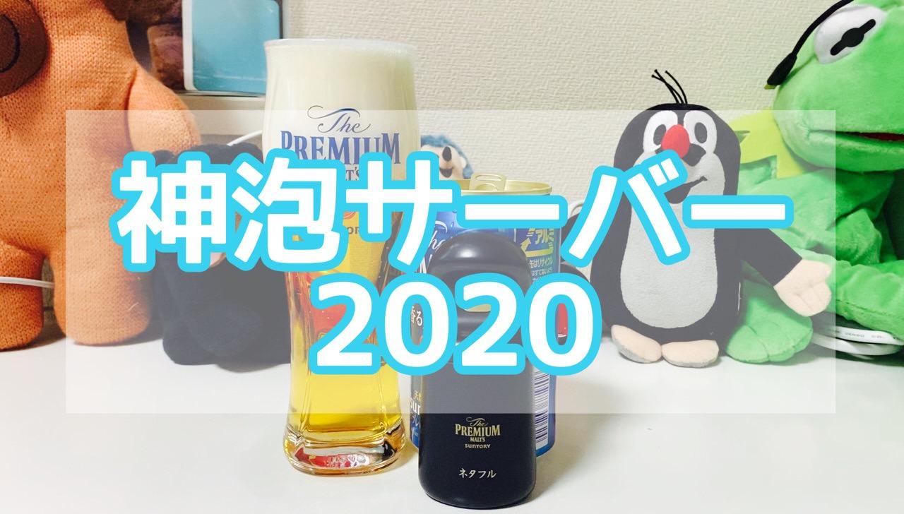 【プレモル】「神泡サーバー 2020」が進化しすぎてキメ細やかなもっちりクリーミー泡が手軽に誰でも楽しめてしまうことに! #提供