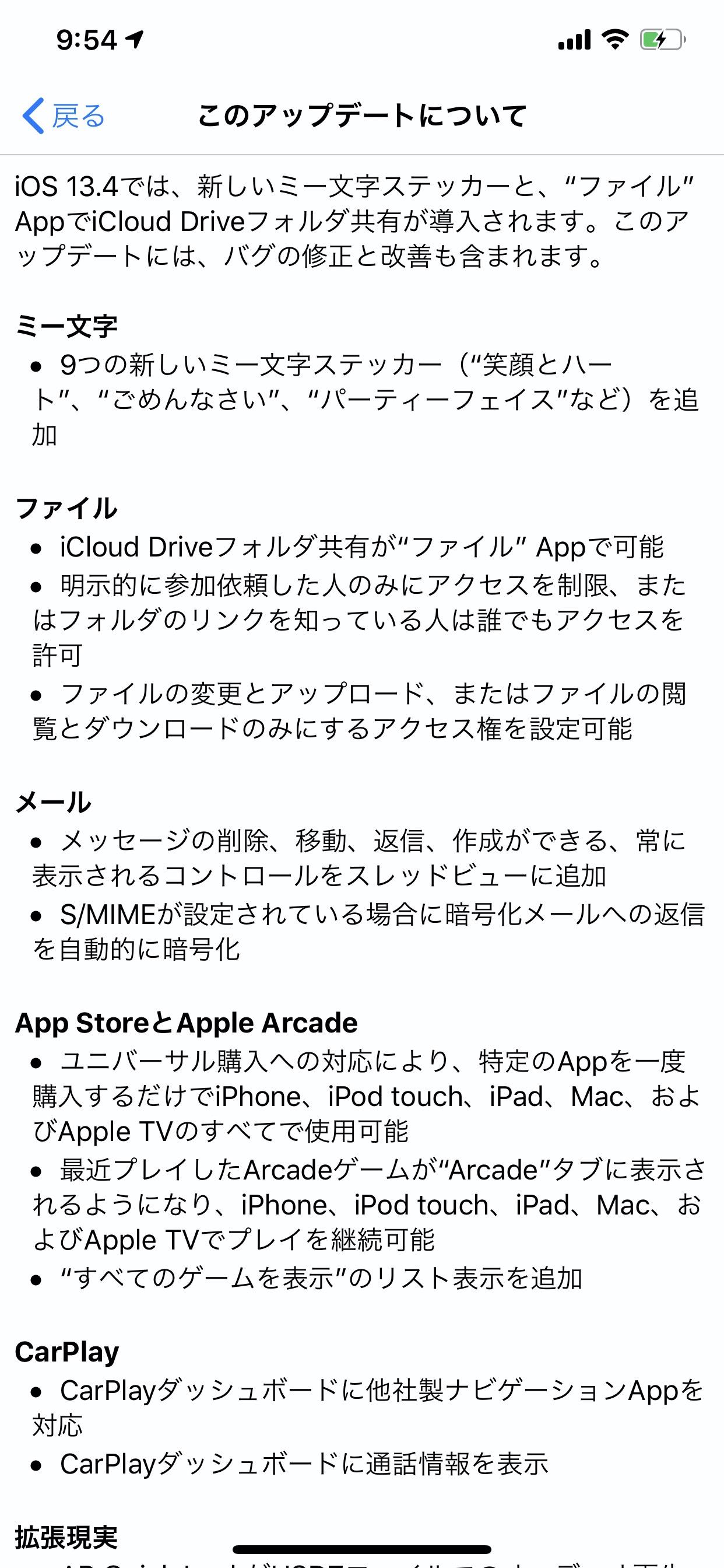 【iOS 13】ファイルAppでiCloud Driveフォルダ共有や新しいミー文字ステッカーが導入される「iOS 13.4」ソフトウェアアップデートリリース