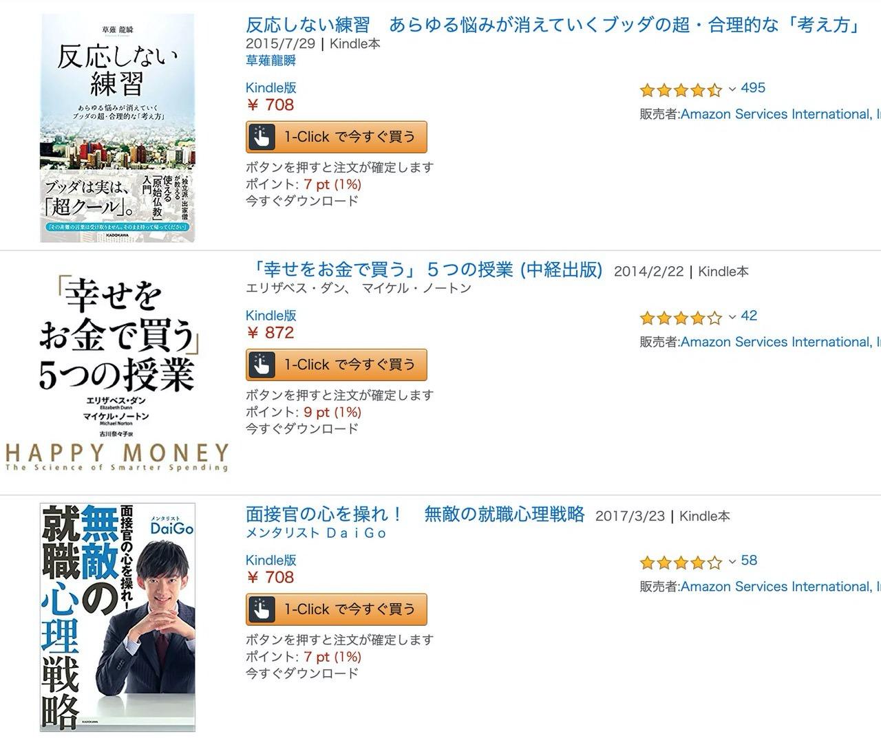 【Kindleセール】ライフハック大全・100円のコーラを1000円で売る方法など1,000冊以上が対象「KADOKAWA春の新スタート応援フェア」開催中(4/2まで)