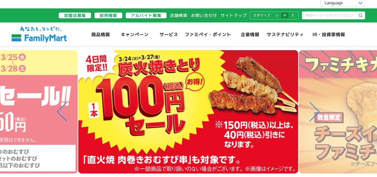 【ファミマ】炭火焼鳥100円&おむすび100円!4日間限定セール開催中