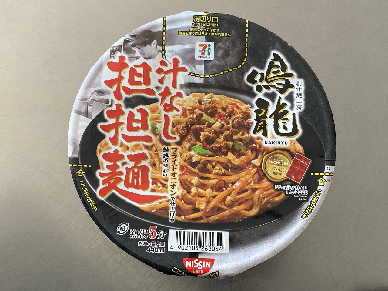 【セブンイレブン】「鳴龍 汁なし担担麺」花椒の利いた担々タレが絡む麺が美味い。繰り返す、もちもちの麺が美味い!