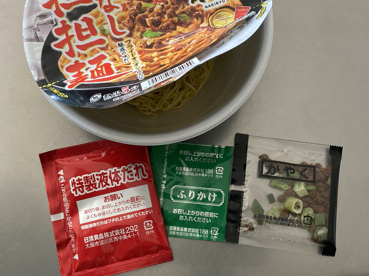 【セブンイレブン】「鳴龍 汁なし担担麺」1