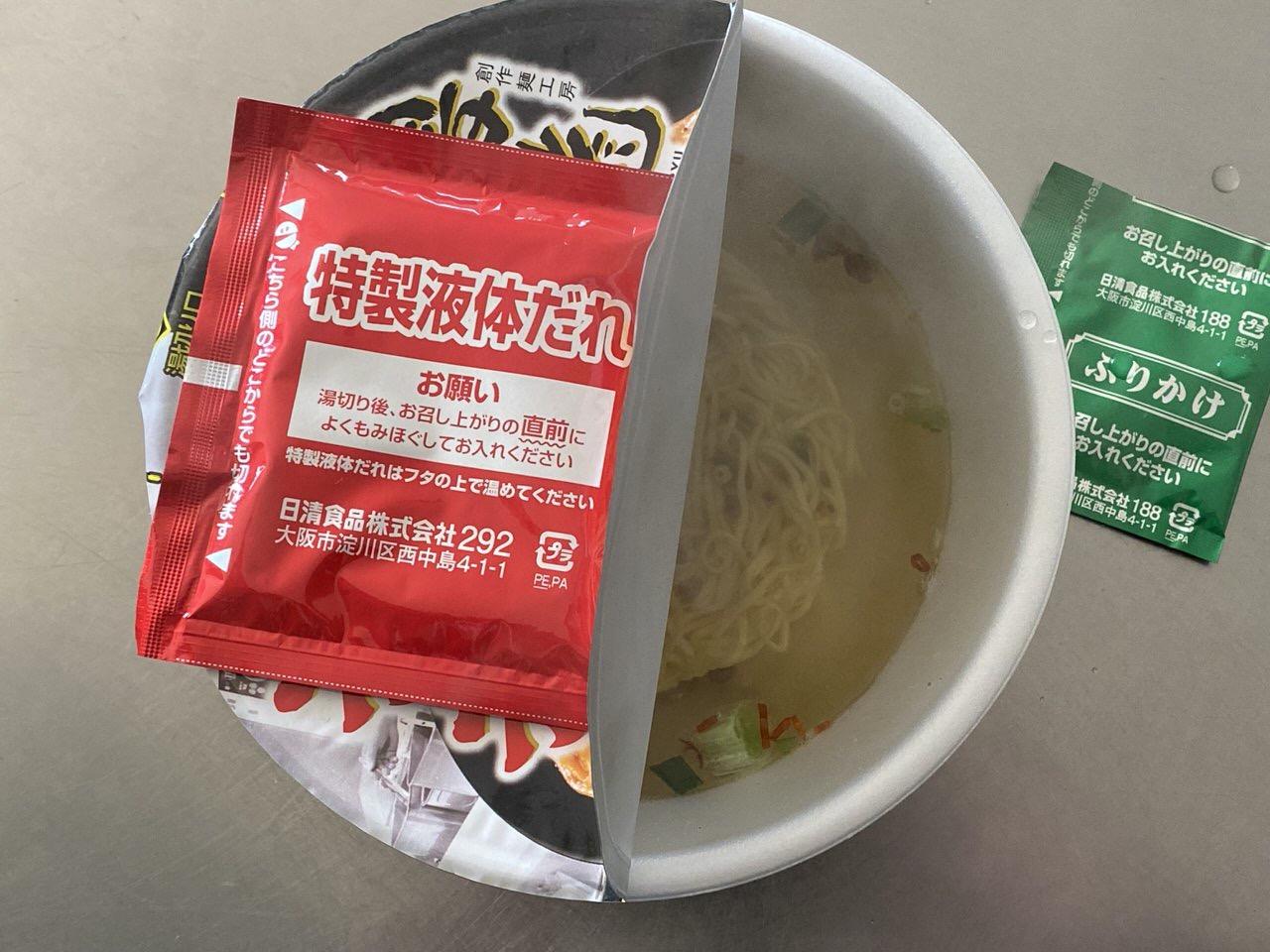 【セブンイレブン】「鳴龍 汁なし担担麺」2