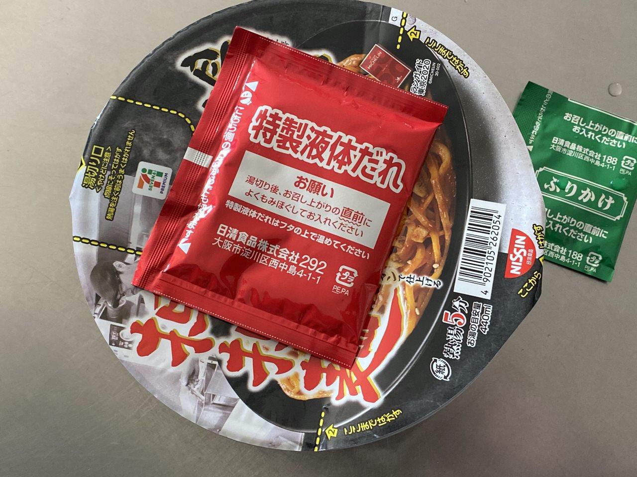 【セブンイレブン】「鳴龍 汁なし担担麺」3