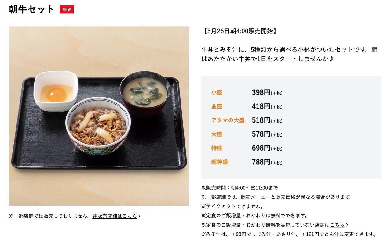 【吉野家】「朝牛セット」牛丼小盛+味噌汁+小鉢で398円のセットがはじまる