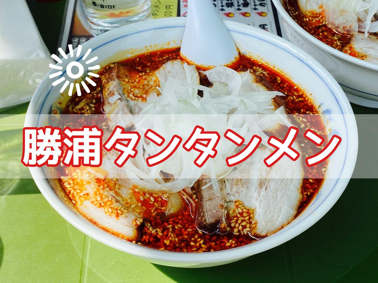 「お食事処 いしい」ついに本場で勝浦タンタンメンを食べる(勝浦)