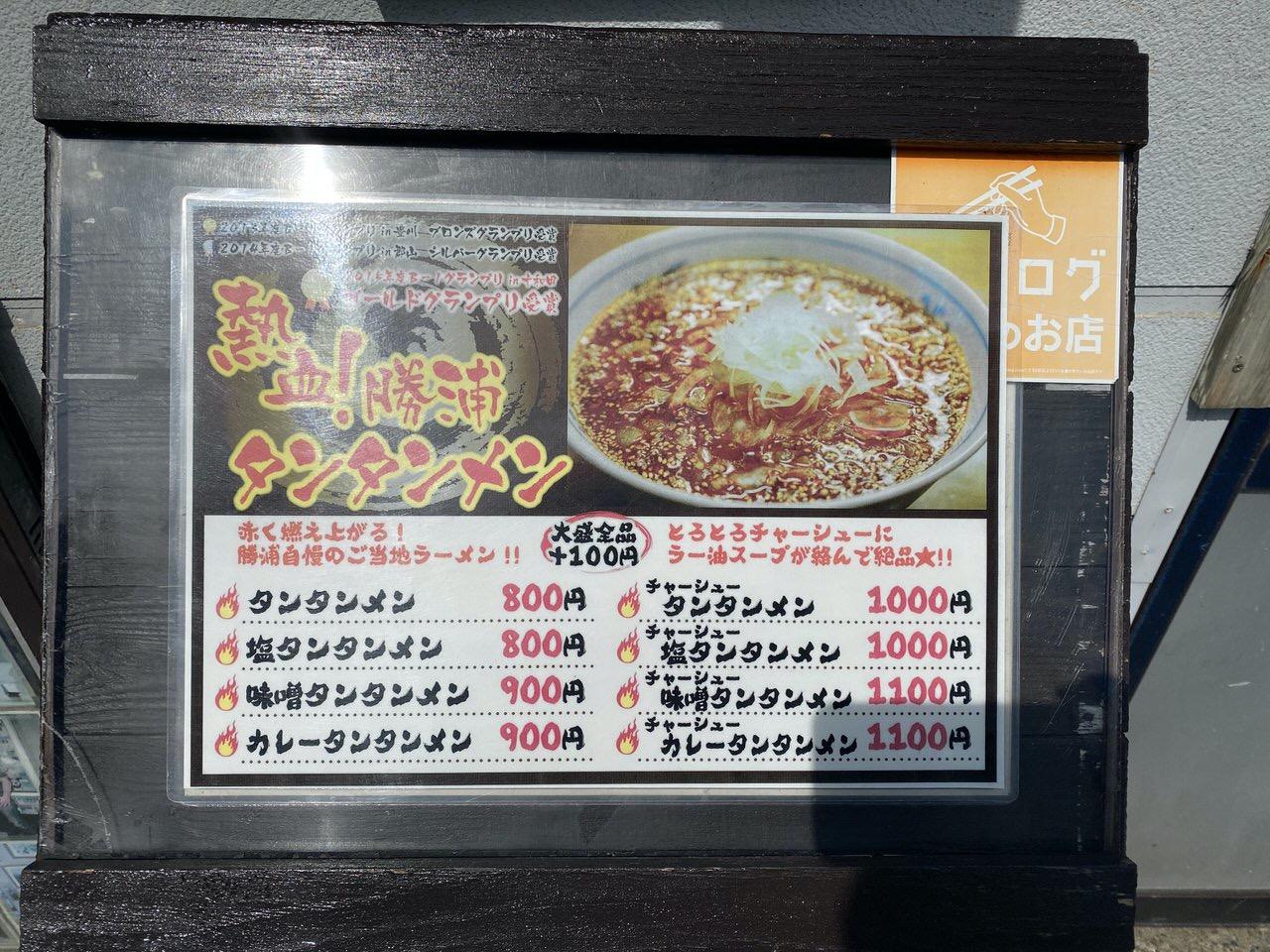 「お食事処 いしい」勝浦タンタンメン 5