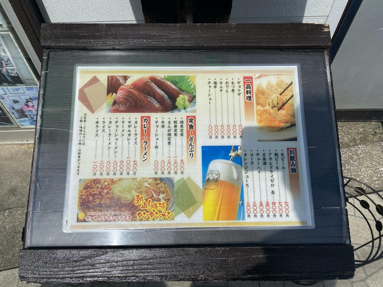 「お食事処 いしい」勝浦タンタンメン 6