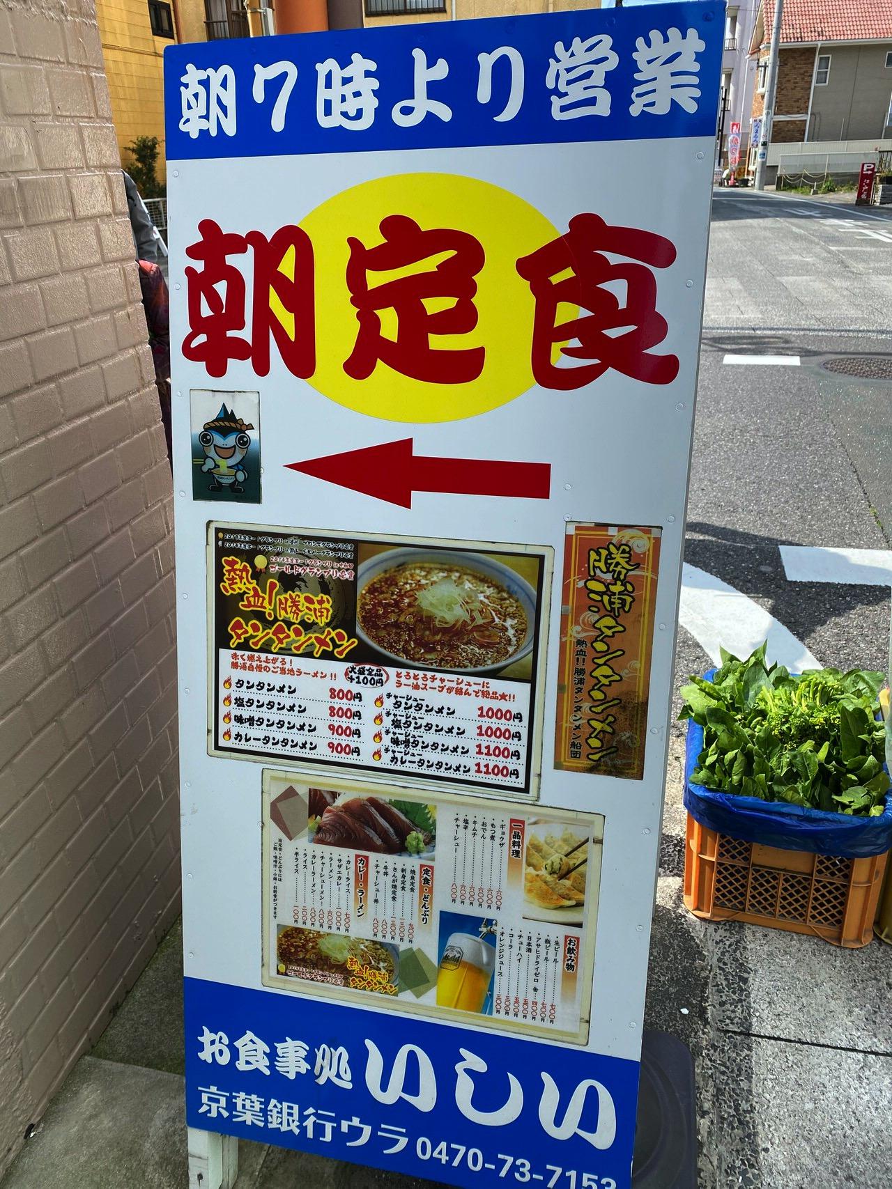「お食事処 いしい」勝浦タンタンメン 1