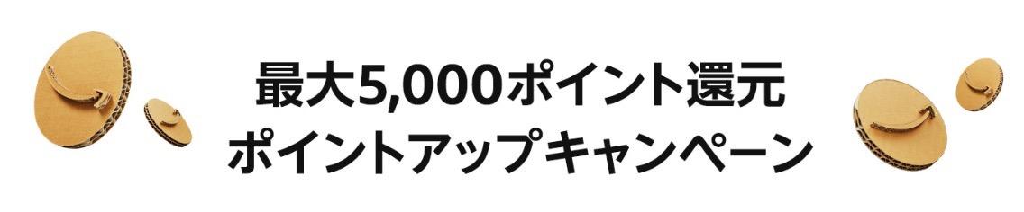 最大5,000ポイント還元のポイントアップキャンペーンを同時開催「Amazon新生活セール」開催中(3/30まで)