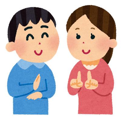 手話で志村けんを表すときは「アイーン」