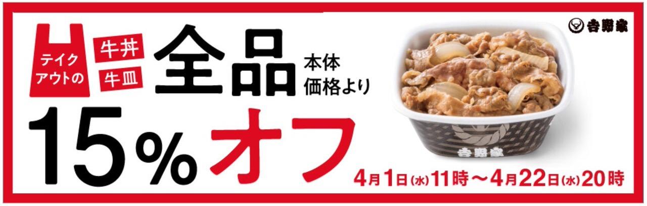 【吉野家】テイクアウト牛丼・牛皿15%オフキャンペーンを実施(4/1〜22)