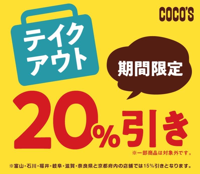 【ココス】全商品対象!期間限定テイクアウト20%オフキャンペーン実施中