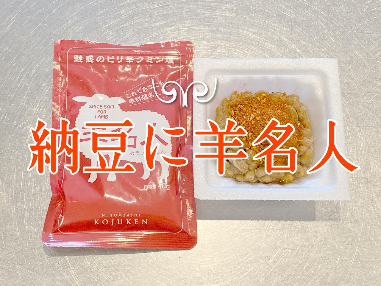 納豆にピリ辛クミン塩「羊名人」をたっぷり入れて食べてみた