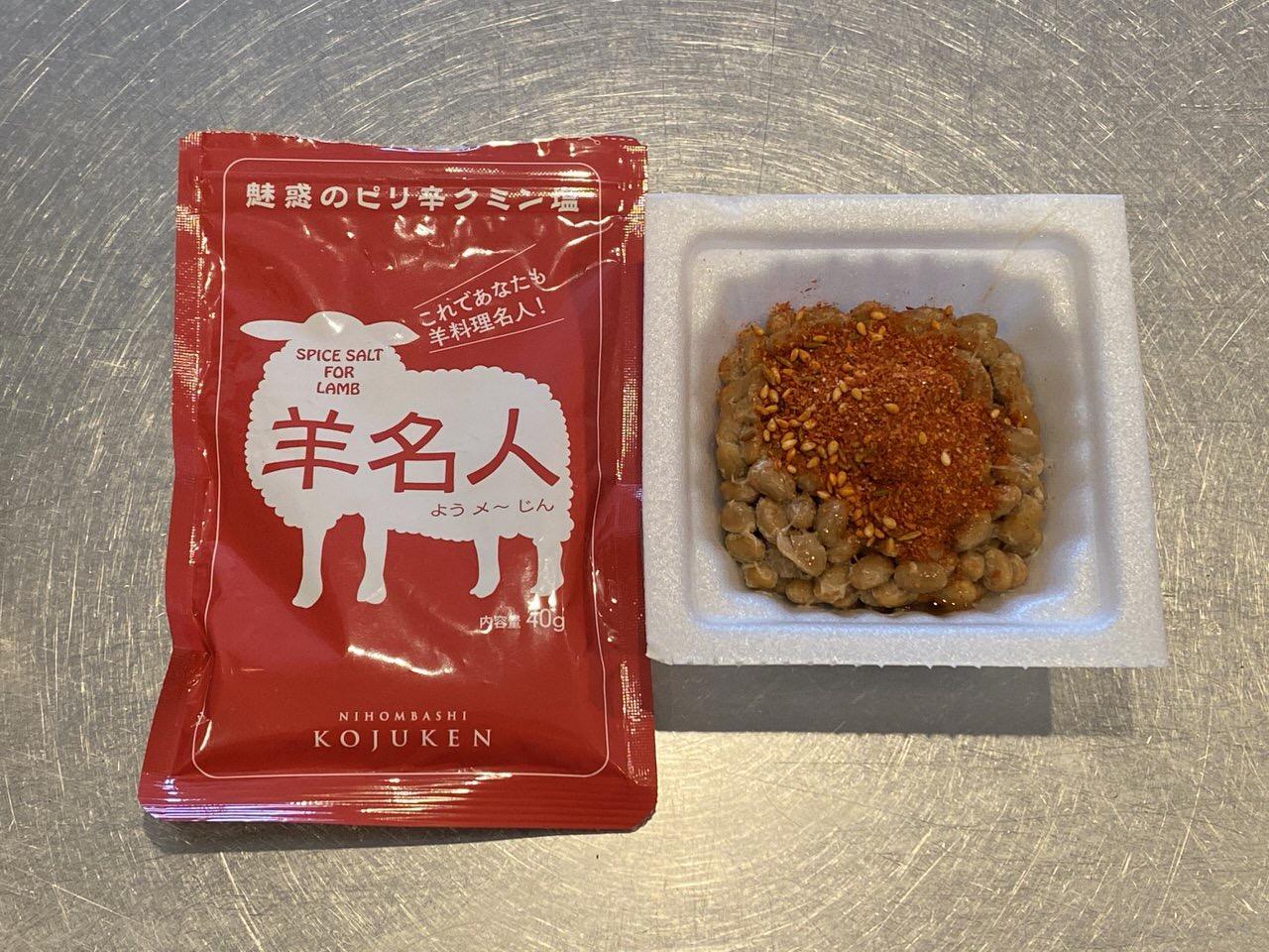 納豆にピリ辛クミン塩「羊名人」1