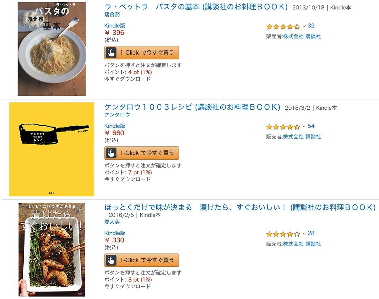 【Kindleセール】パスタ・つまみ・いえ中華・麺など176冊が対象の「春のレシピ本祭り」(4/30まで)