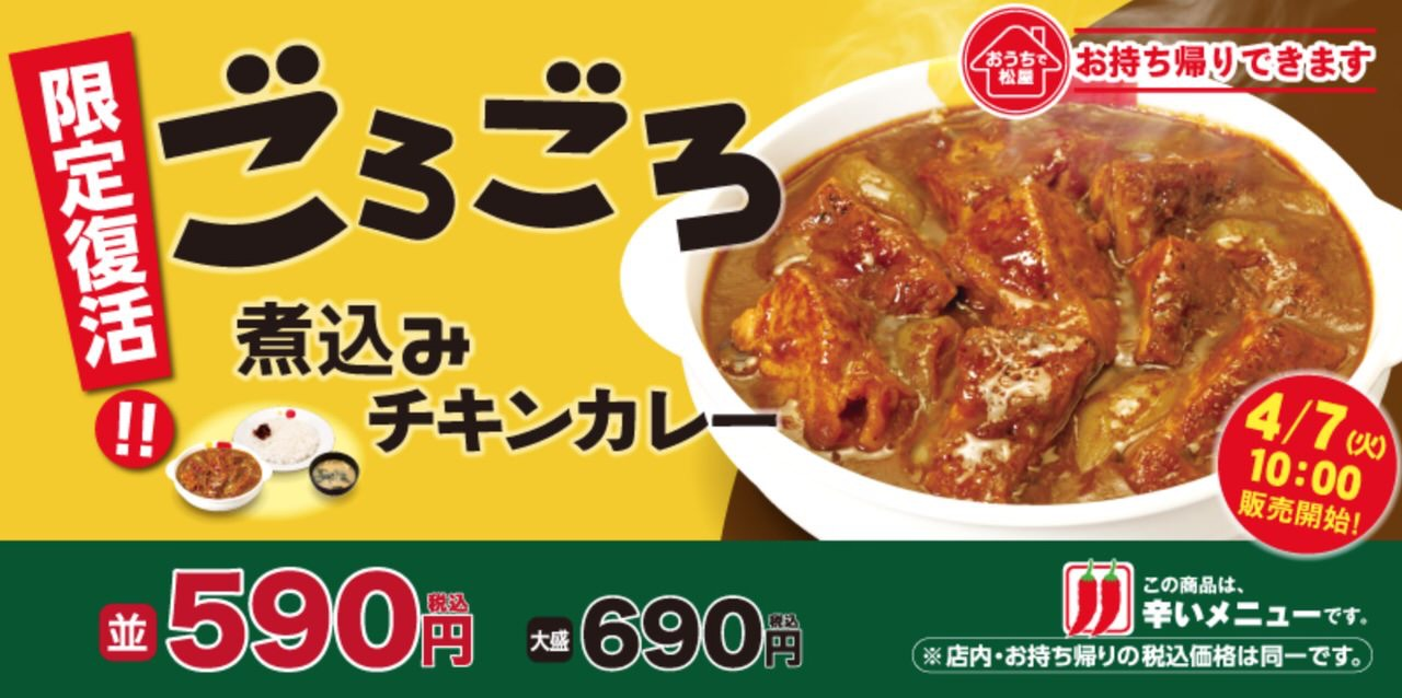 【松屋】「ごろごろ煮込みチキンカレー」が4月7日より限定復活!