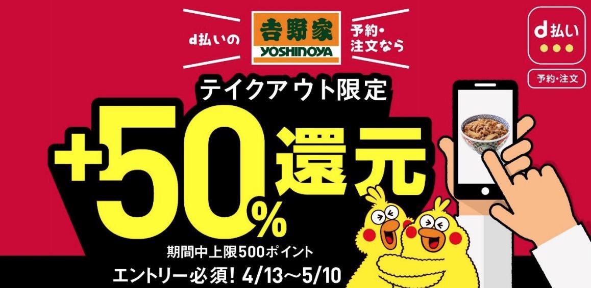 【吉野家】「d払い」ミニアプリからのモバイルオーダーでテイクアウトが実質50%オフになるキャンペーン